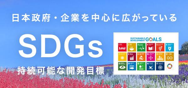 日本政府・企業を中心に広がっているsdgs持続可能な開発目標