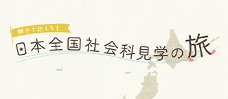 日本全国社会科見学の旅