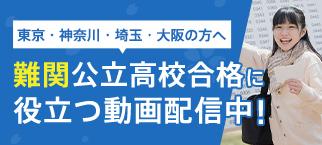 東京・神奈川・埼玉・大阪の方へ 難関公立高校合格に役立つ動画配信中!