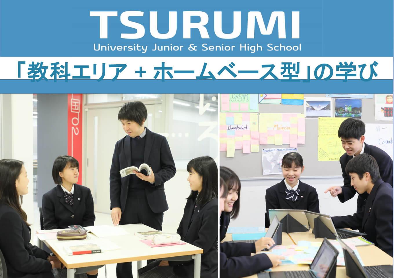 鶴見 大学 付属 高校