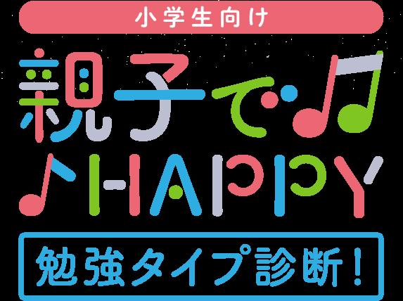 お やこ で happy