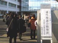 武蔵 中学 都立
