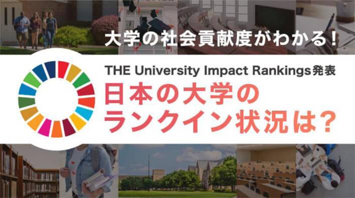 日本の大学のランクイン状況は?