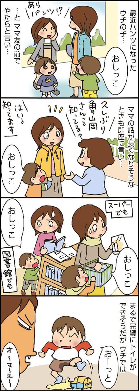育児 おすすめ 漫画