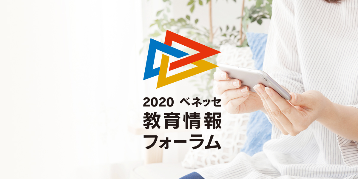 2020 Benesse教育情報フォーラム|ベネッセ 教育情報サイト