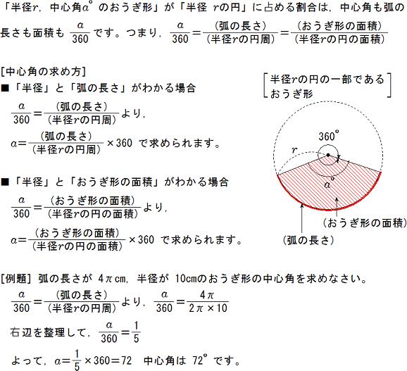 の 形 面積 ぎ おう 円とおうぎ形の周りの長さ、面積の求め方【無料プリントあり】