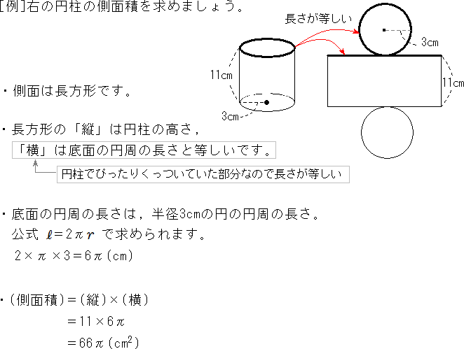 方 求め 面積 側 の 円柱の側面積は?1分でわかる求め方、公式、底面積と表面積、体積との関係