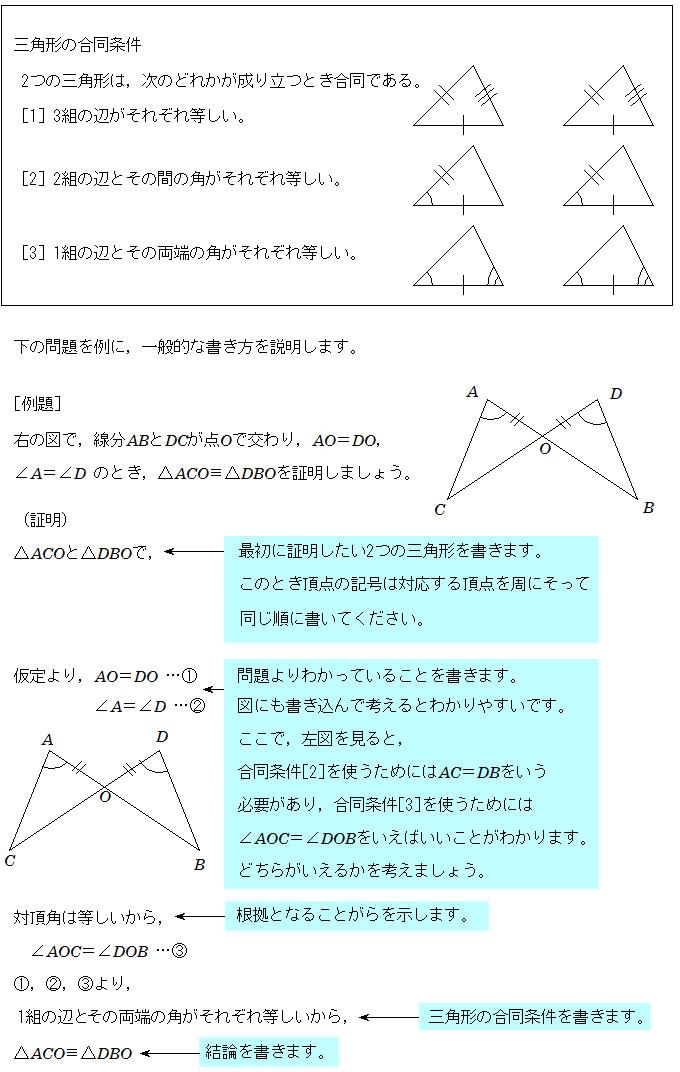 三角形と四角形|三角形の合同の...