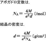 求め 方 の 原子量